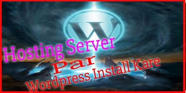 Hosting Server Par WordPress Install Keise Kare
