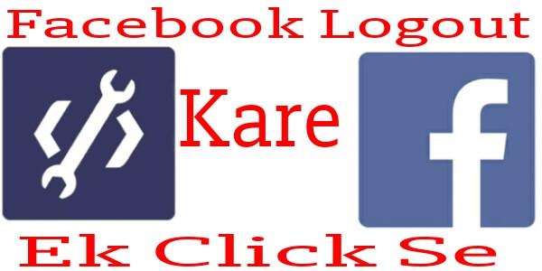 Ek Click Se Sabhi Facebook Account Logout Kare