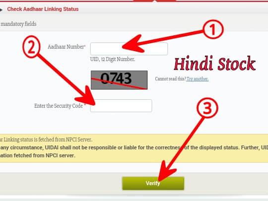 Link Aadhar Card Bank UID ENTER