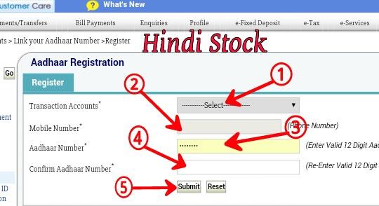 Link Aadhar Card Bank enter Details