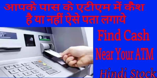 Apne Paas Ke ATM Me Cash Hai Ya Nahi? Ghar Beithe Check Kare