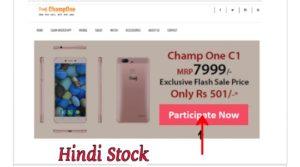Champ1india se 501 me mobile book karne ka tarika participate