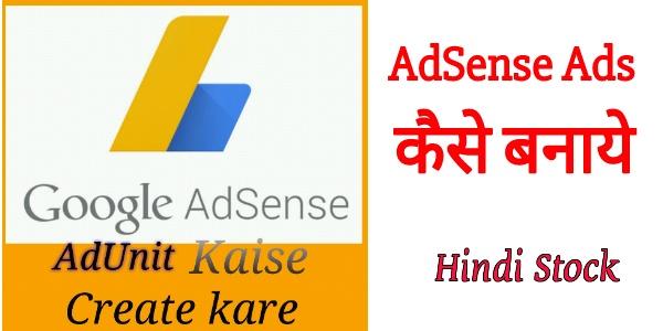 AdSense Ke Ads Keise Banaye Poori Jankari