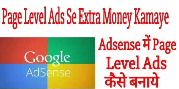 AdSense Me Page Level Ad Se Extra Money Kamaye