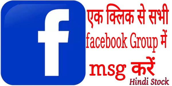 Ek Click Se Sabhi Facebook Group Me Post Keise Kare