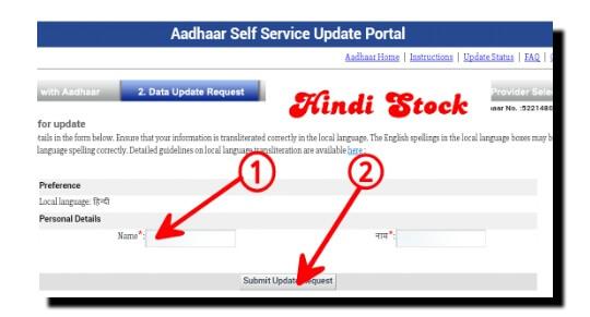 Aadhar Card Name Creation