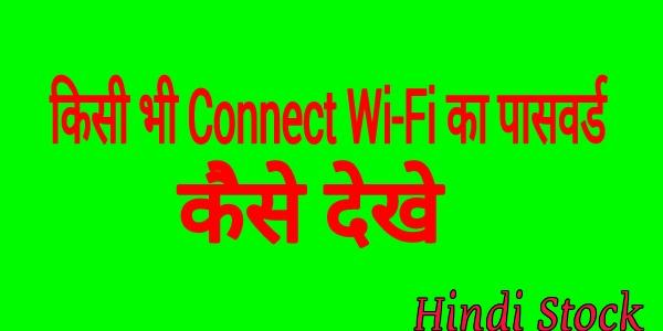 किसी भी connect Wi-Fi का password कैसे देखे एंड्राइड मोबाइल से