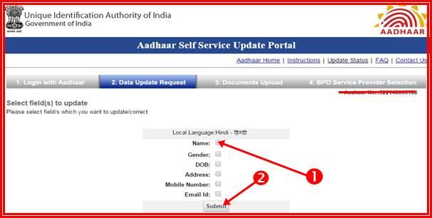 aadhar card update change name