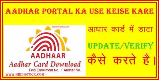 Aadhar Card Update Aur UIDAI Portal Ki Poori Jankari- How To Use Aadhar Portal