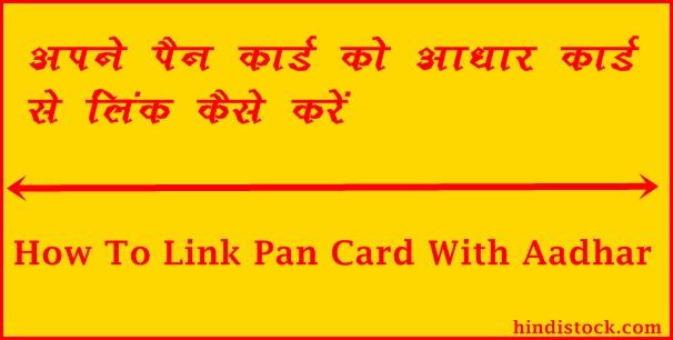 pan card ko aadhar card se link keise kare