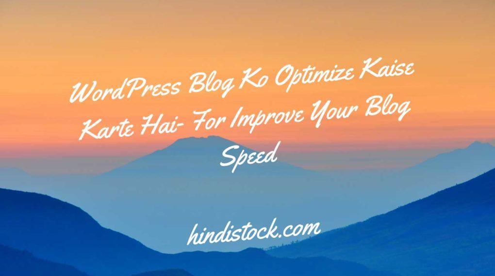 WordPress Blog को Optimize कैसे करते है – ब्लॉग की स्पीड बढाने के लिये