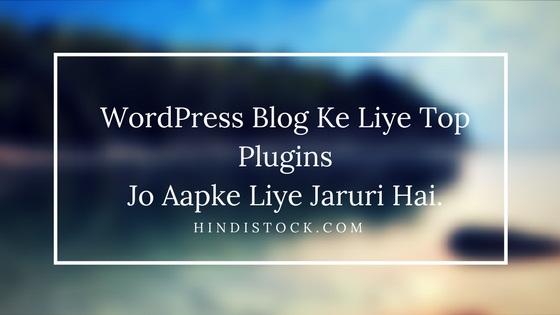 WordPress Blog के लिये टॉप 8 plugin जो आपको जरूर use करने चाहिये