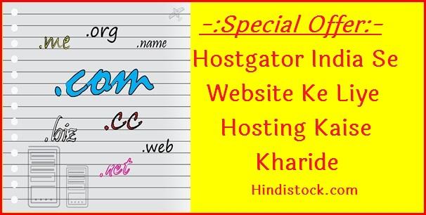 hostgator hosting feature
