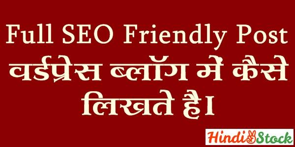 WordPress ब्लॉग में  SEO Friendly Post लिखने का तरीका हिंदी में