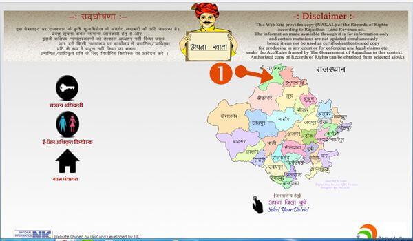 apna khata select district
