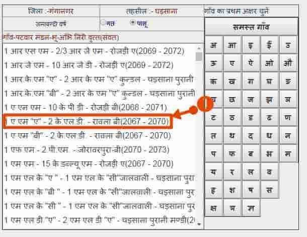 apna khata select village