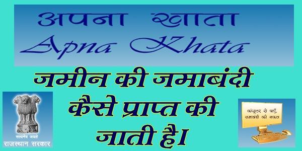 अपना खाता- राजस्थान में अपनी जमीन की जमाबंदी ऑनलाइन कैसे प्राप्त करते है
