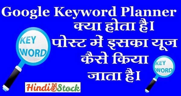 google keyword planner kya hota hai