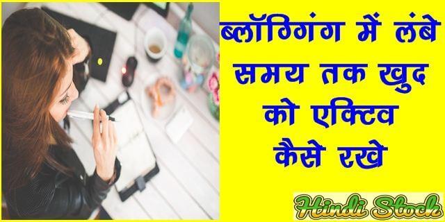 success blogger - hindistock.com