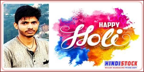 होली पर निबंध (रंगों का त्योहार) – Holi Eassay In Hindi 2018