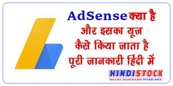 Google AdSense क्या है और इसका Use कैसे करना चाहिये (NewBie Only)