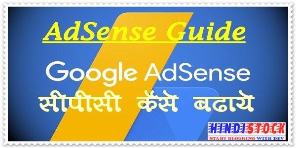 AdSense CPC Badhane Ke Top 5 Tareeke Hindi Me – AdSense Guide