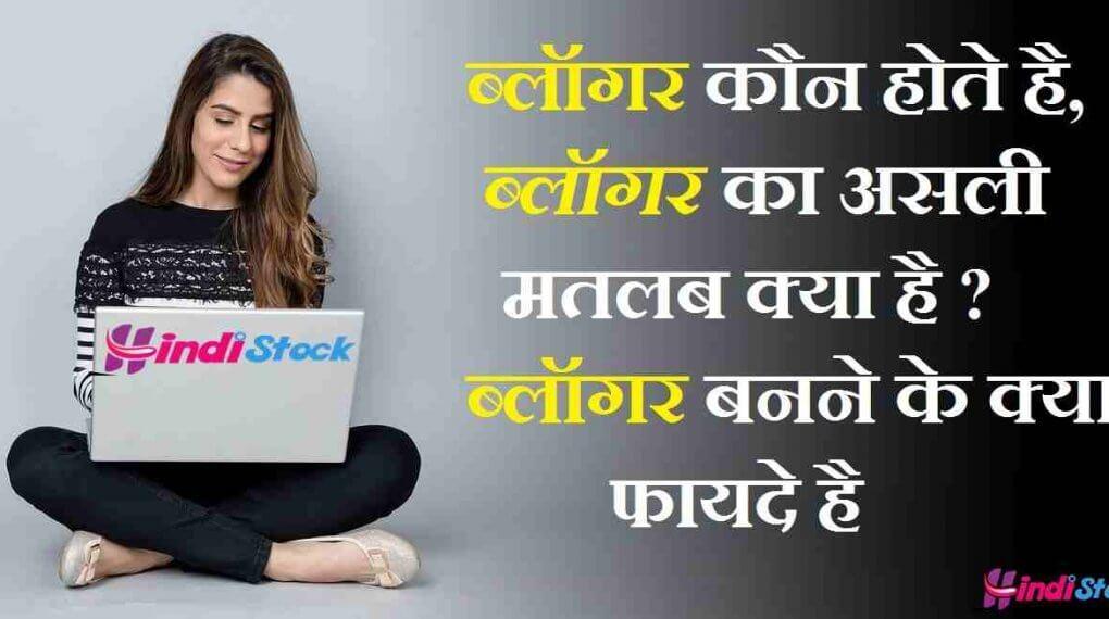 Ek Blogger Ke Bare Me Aap Kya Jante hai ? Janiye Asal Me Blogger Kaun Hote Hai – Proud To Be A Blogger