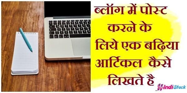HindiStock Special