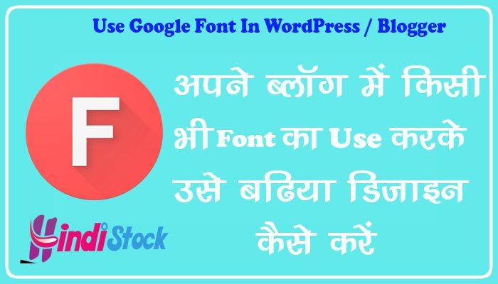 google font in wordpress