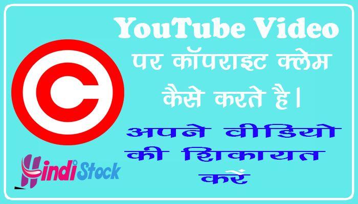 YouTube Video Par Copyright Claim Karne Ki Poori Jankari Hindi Me