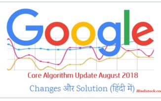 google update in hindi